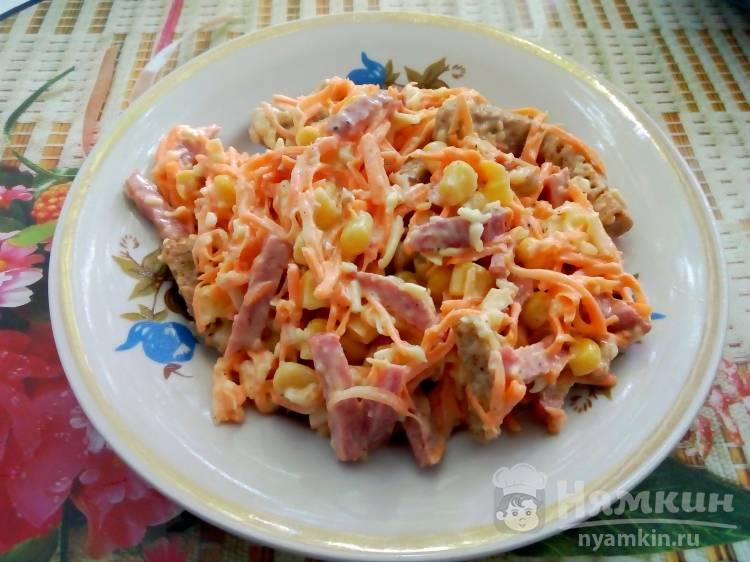 Салат из моркови с колбасой, сыром, сухариками и кукурузой