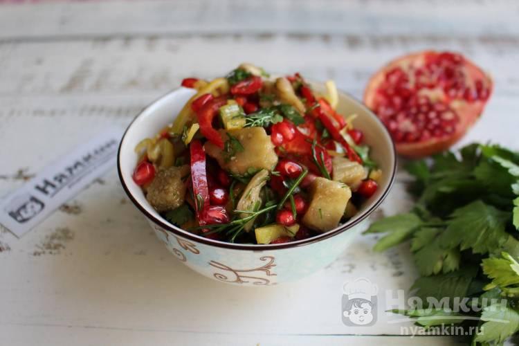 Салат из баклажанов и болгарского перца с гранатовыми зернами