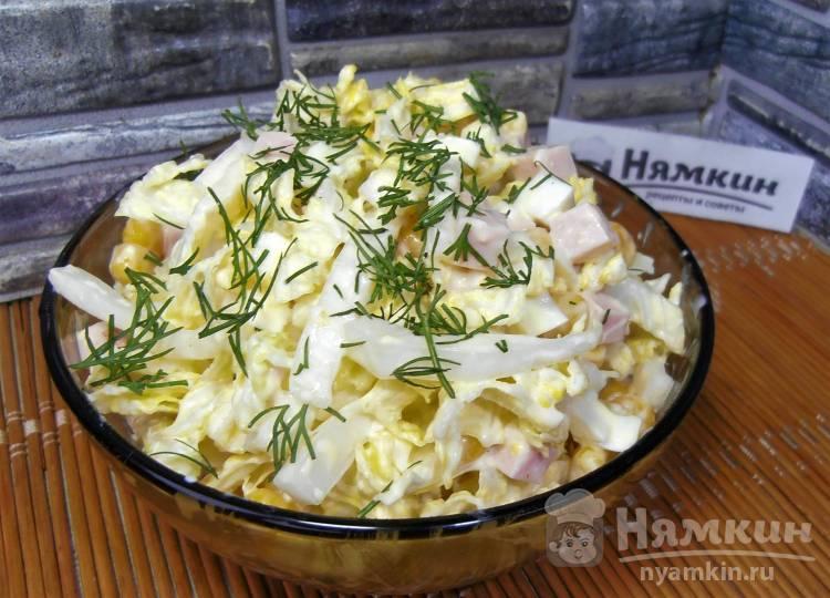 Салат из пекинской капусты, кукурузы и вареной колбасы на праздничный стол