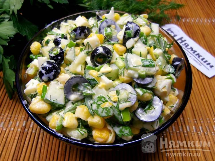 Салат с кукурузой, свежими огурцами и маслинами на праздничный стол