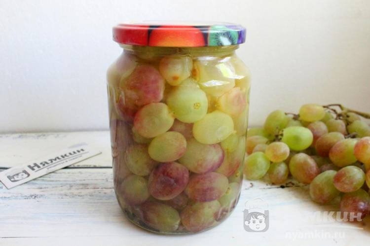 Маринованный виноград на зиму без закатки